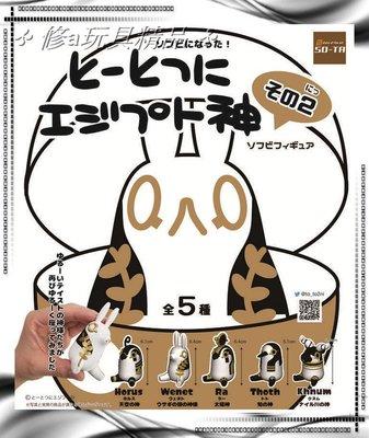 ✤ 修a玩具精品 ✤ ☾ 日本扭蛋 ☽ 日本正版 TO-TOTSUNI 埃及神 公仔 第2彈 p2 全5款