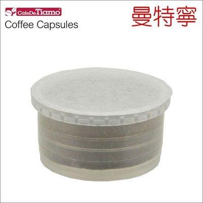 Tiamo 堤亞摩咖啡生活館【HL0438-13】Tiamo CJ-266 咖啡膠囊(曼特寧) 7g*10入