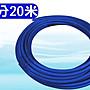 【水易購淨水網- 中壢店】3分管 PE管藍色20米...