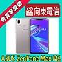 【向東- 台中河南店】華碩 zenfone max M2 z...