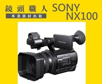 ☆ 鏡頭職人☆::: 租 Sony N...