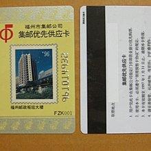 大陸郵票預訂卡--1996年--福州市集郵公司預訂卡-集郵優先供應卡---少見收藏
