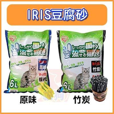 **貓狗大王**IRIS天然植物豆腐貓砂豆腐沙環保凝結貓沙BC-T60(6L)倒垃圾不怕被青,每包299元
