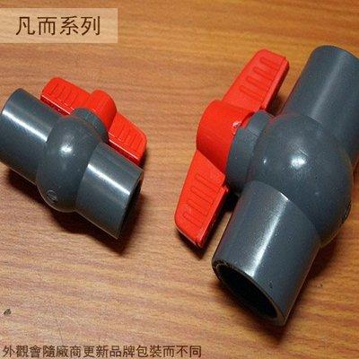 :::建弟工坊::全塑膠PVC 標準型 球閥 4分 1/2吋 16mm 凡而 球塞閥 球型 凡爾 水管接頭凡 開關 止水