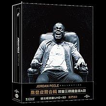 合友唱片 喬登皮爾合輯 限量三碟鐵盒版A款 逃出絕命鎮 4K UHD+BD+我們BD
