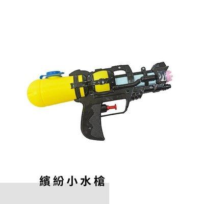 【Treewalker露遊】繽紛小水槍 玩具水槍 兒童水槍 玩水戲水小孩兒童打水仗 洗澡沙灘玩具 三色