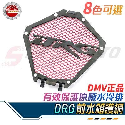 【Speedmoto】DMV DRG 下水箱網 造型款 DRG 前下水箱護網 DRG158 免鑽孔 進氣口 進氣孔 護網