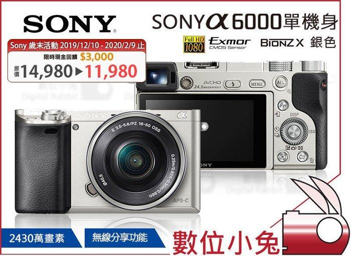 數位小兔【SONY A6000 單機身 銀 歲末活動 回饋至2020/2/8止】ILCE-6000 3吋螢幕 公司貨