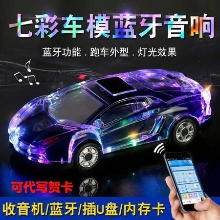 藍芽音響正品炫彩小汽車模型藍芽音響七彩燈光音箱迷你蘭博基尼跑車低音炮 二度