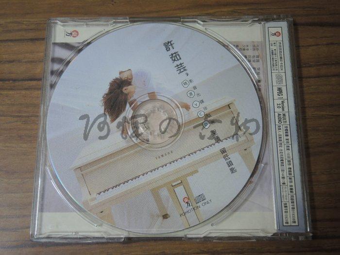 【阿輝の古物】VCD_許茹芸 精選VCD 影音光碟伴唱帶 哭牆 留低鎖匙