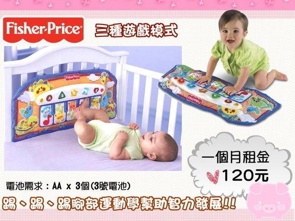 °✿豬腳印玩具出租✿°費雪牌 新踢踢腳小鋼琴(1)~預約04/30