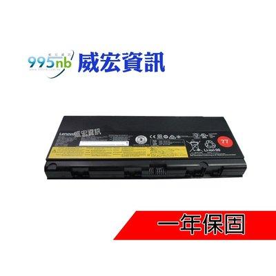 威宏資訊 LENOVO 聯想筆電 電池 無法充電 電池膨脹 LENOVO ThinkPad P50 P51 P52