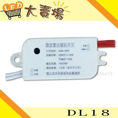 N~LED 大賣場~DL18 微波感應器 感應燈 動態感應 可裝崁燈 吸頂燈 各式燈具 體積小 可隱藏天花板 距離五米
