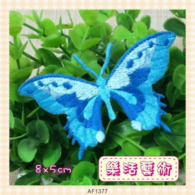 樂活藝術「燙貼布」 ~ 藍色系蝴蝶 刺繡布貼 熨燙貼 貼花 DIY《有背膠》【現貨】【AF1377】