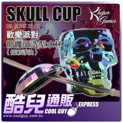 美國 Kheper Games 歡樂派對 骷髏頭造型水壺 Oil Slick Skull Cup - 22 oz獨家炫酷