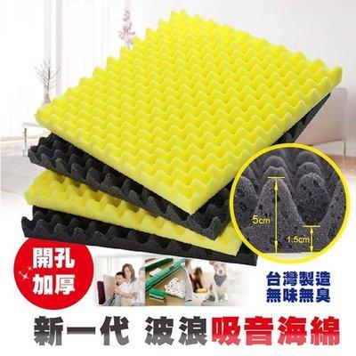 新一代 波浪吸音海綿(蛋形)制震海綿-50x50x5cm-摩布工場(10片免運)-PTS-W5015-5050