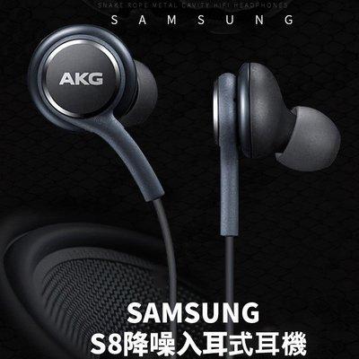 特價【現貨】三星原廠耳機 AKG入耳式線控耳機 EO-IG955 (3.5mm) S8,S8 Plus,Note8