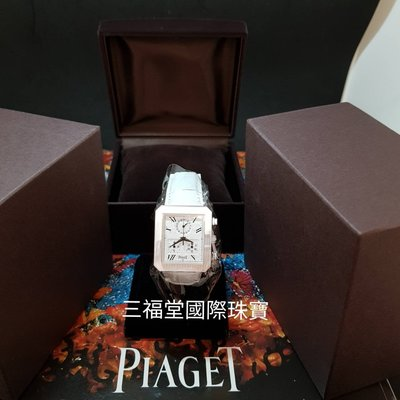 《三福堂國際珠寶名品1241》PIAGET  protocol 伯爵 18白K計時碼錶