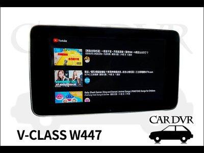 【送免費安裝】賓士 V-CLASS W447 15~17 觸碰安卓多媒體導航系統 原車螢幕升級 安卓機