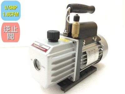 《A&F抽真空機馬達》1/4 馬力 1.8CFM 附逆止閥 泵浦 Vacuum Pump 冷氣冷凍空調專業工具