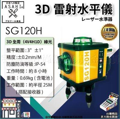㊣宇慶S鋪㊣3期0利率|SG120H空機|日本ASAHI 可遠端遙控 12線 綠光雷射水平儀 電子式4V4H1D