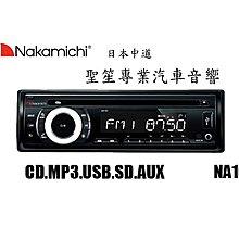 聖笙專業汽車音響 Nakamichi NA103 CD MP3 USB SD AUX 音響主機 新北市板橋區民生路