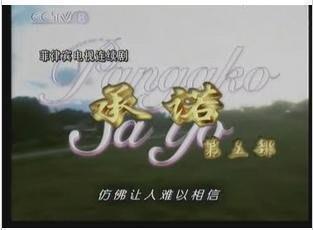 【承諾】完整1-5部 [央視配音] 全160集16碟DVD