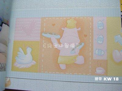 【大台北裝潢】KW台灣現貨兒童壁紙* 河馬腰帶(3色) 每支650元