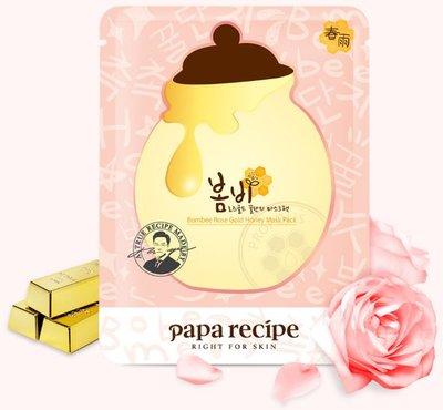 【姊只賣真貨】韓國原廠正貨papa recipe 粉色24K金春雨玫瑰金面膜(10入) 代購