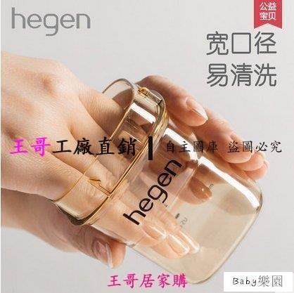 【王哥】Hegen原裝進口奶瓶PPSU奶瓶寬口防脹氣新生嬰兒寶寶耐摔奶瓶禮盒DX-118994