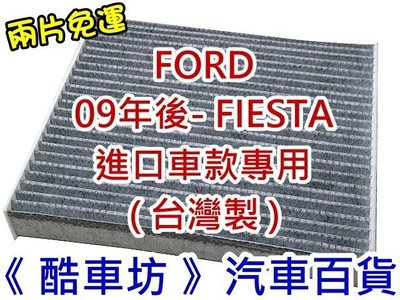 《酷車坊》原廠正廠型 顆粒活性碳冷氣濾網 FORD 福特 09- NEW FIESTA 進口車款專用 另機油芯 空氣濾芯
