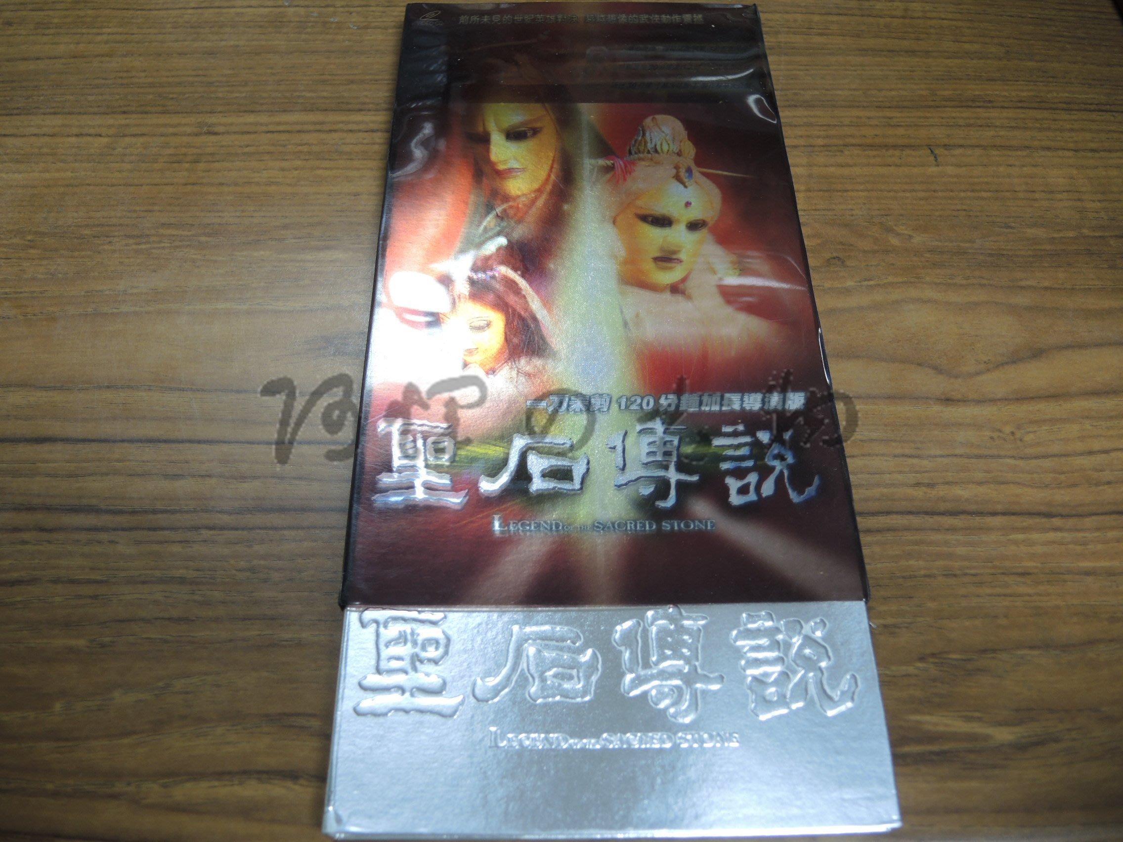 【阿輝の古物】VCD_聖石傳說_有外膠盒_4VCD_1元起標無底價