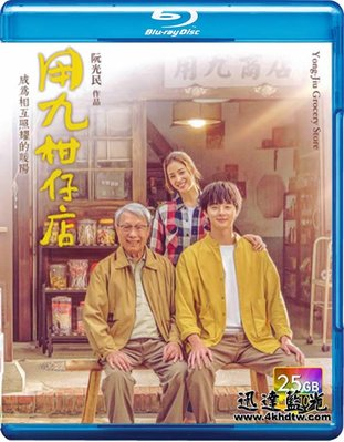 25G任選5套999包運!藍光電視劇-T966用九柑仔店 Yong-Jiu Grocery Store (2019)