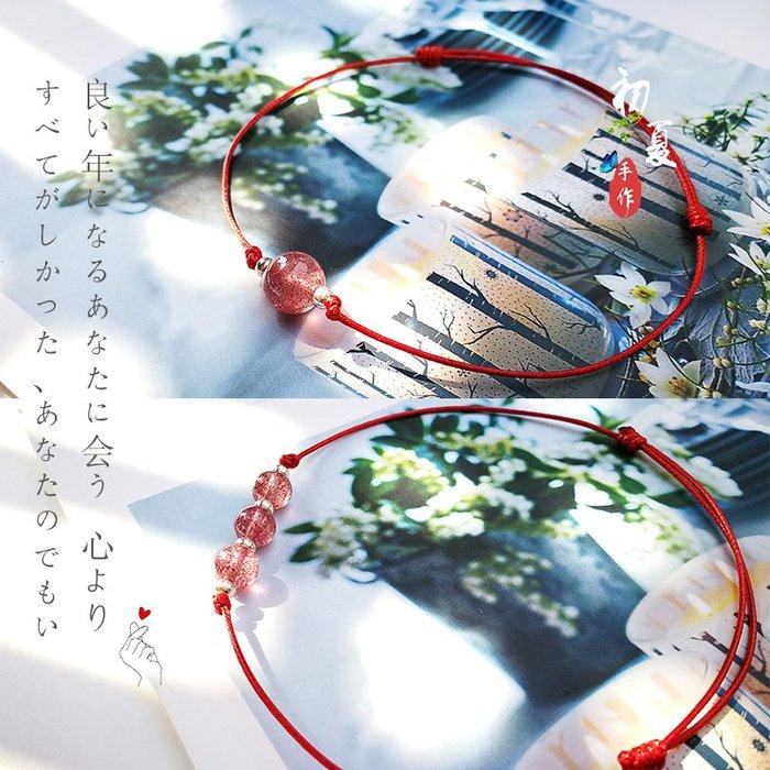 招桃花天然草莓晶粉水晶手鏈旺姻緣日韓紅繩銀珠學生女神閨蜜手串