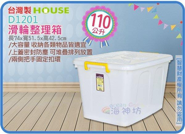 =海神坊=台灣製 D1201 滑輪整理箱 掀蓋式收納箱 置物箱 分類箱 玩具箱 儲物 附蓋110L 5入1300元免運