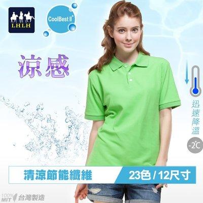 涼感 Polo衫 短袖 蘋果綠 現貨 27色12尺寸