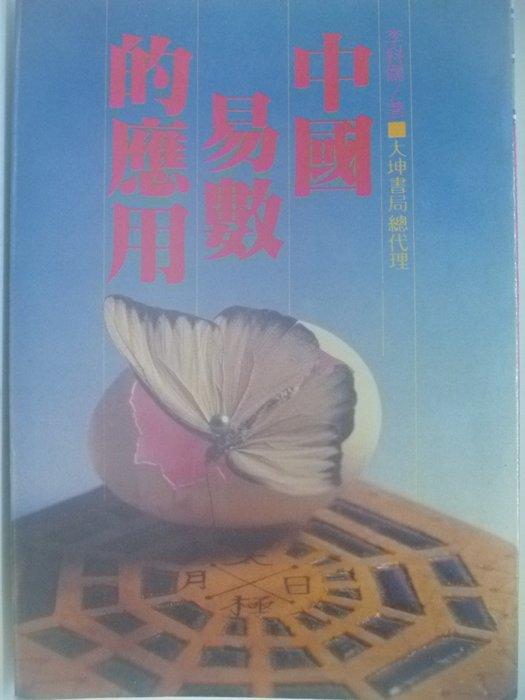【月界二手書店】中國易數的應用(絕版)_李科儒_大坤書局出版 ║星相命理║CED