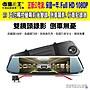 【攝錄王R9】前後雙錄5吋觸控螢幕/ 前1080P/ ...