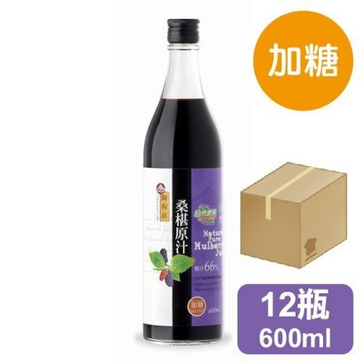 【ADE】桑椹原汁/桑椹汁(加糖)600ml【12瓶/一箱*優惠價*】【陳稼莊/果汁】【限宅配】