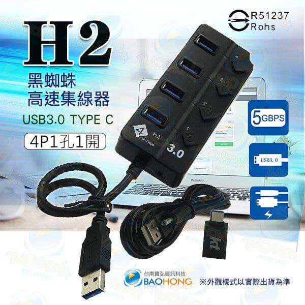 含發票保固一年】 台灣晶片 USB & TYPE-C 雙界面 獨力開關USB3.0 HUB  4孔集線器 4P壁掛式
