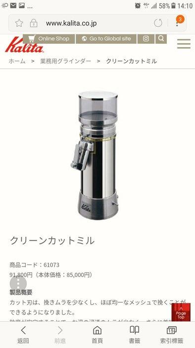 【Peekaboo 咖啡館】日本進口 Kalita 61073 營業用*平刀大刀盤 磨豆機