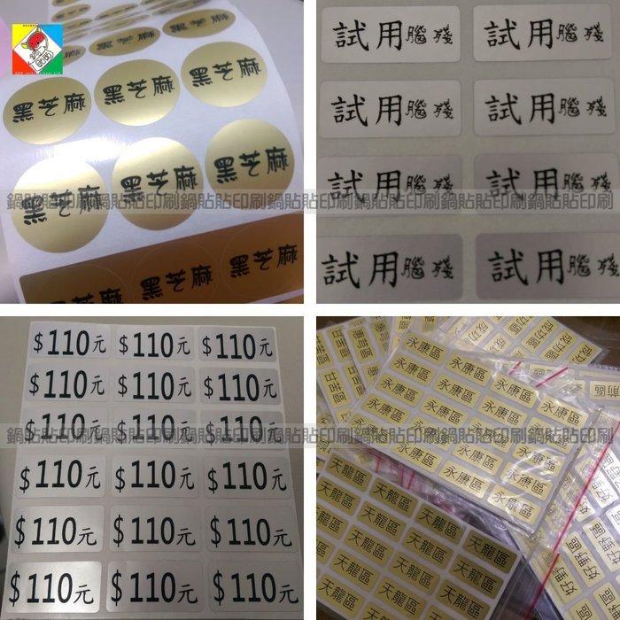 鍋貼貼印刷 貼紙設計輸出