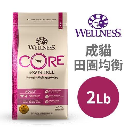 ☆寵輕鬆☆Wellness CORE無穀系列 低敏田園均衡 - 成貓2磅 / 獲WDJ