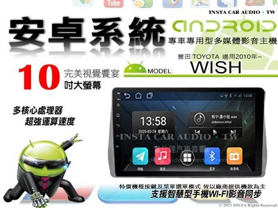 音仕達汽車音響 豐田 WISH 2010年~ 10吋安卓機 四核心 2+16 WIFI 鏡像顯示 ADF