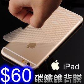 碳纖維背膜 iPad 10.2吋 2019 超薄半透明平板背膜 防刮貼膜