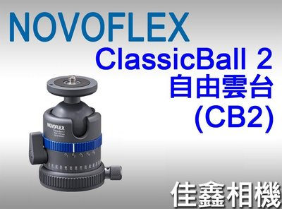 @佳鑫相機@(全新品)NOVOFLEX CB2 ClassicBall 2 經典雲台 球型雲台*可倒裝* 德國製 公司貨