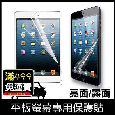 保護貼 保護膜 新iPad Air3 Mini 1/2/3/4/5 Pro 9.7/10.5/11/12.9吋 靜電膜