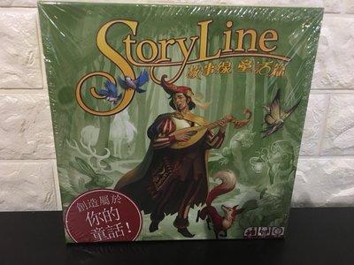 【桌遊侍】故事線:童話篇 Story Line 實體店面快速出貨 《免運.再送充足牌套》