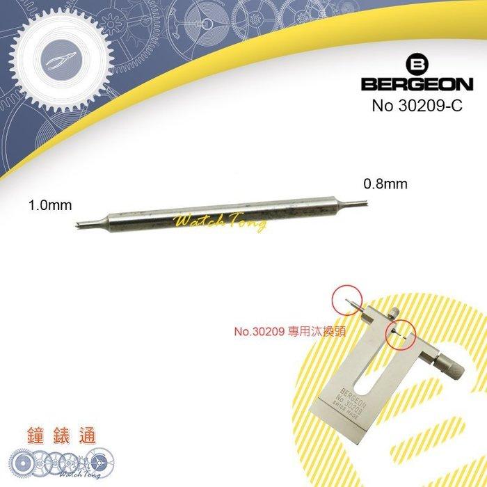 【鐘錶通】B30209-C《瑞士BERGEON》手錶機芯機板斷裂螺絲取出器專用汰換頭(單支售)├手錶機芯組裝工具/DIY