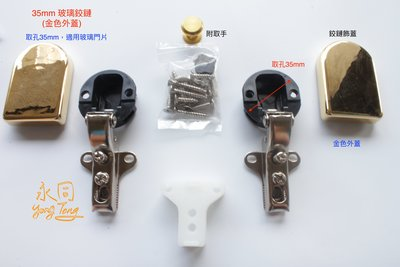 ~永同 ~CNC 金色外蓋 玻璃西德鉸鏈 取孔35mm 單一規格 一組二顆價錢 後鈕 玻璃櫃 展示櫃 鉸鍊 櫥櫃 衣櫃